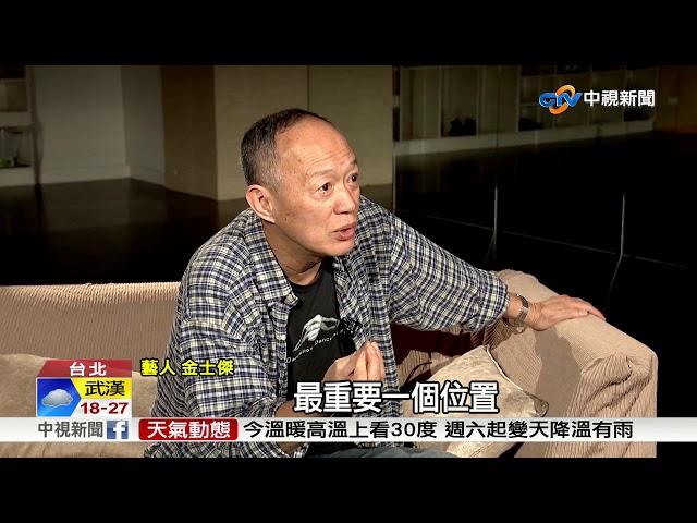 """金士傑花甲之年老來得子! 談親情自嘲""""24孝奶爸"""""""