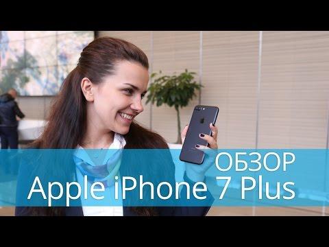 Обзор iPhone 7 Plus – лучший смартфон Apple