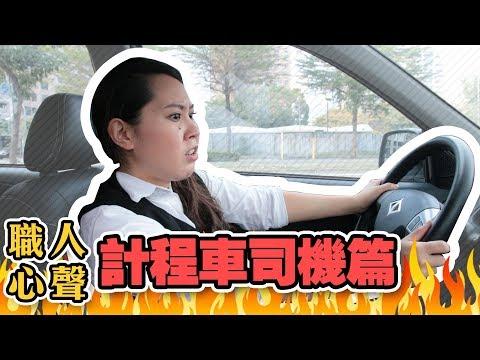 計程車司機的怒吼:你最懂路況你來開啊!