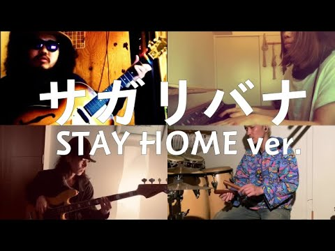 サガリバナ STAY HOME ver. / もるつオーケストラ