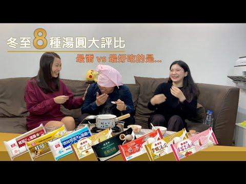 2019冬至湯圓大評比  | 高雄美食 吃訊時代
