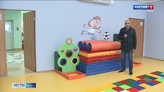 Сегодня на Левобережье Омска открылся новый детский сад на 200 мест
