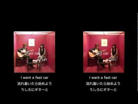 fast car w/juri