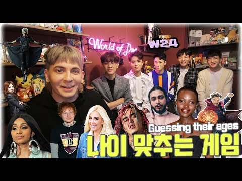 서양 아티스트들의 나이를 맞히는 게임 Feat. W24 Korean Idol Group W24 attempts to guess Western Celebrity ages
