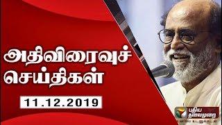 அதிவிரைவு செய்திகள்: 11/12/2019   Speed News   Tamil News   Today News   Watch Tamil News