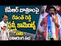 Revanth Reddy Funny Comments On KCR Bathroom