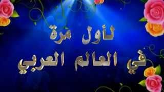 الشيخ الروحاني خالد ــ لعلاج مرض البهاق والامراض الساريةwww.tashilzwaj.cuccfree.org   00905394805903
