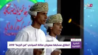 انطلاق مسابقة مهرجان صلالة السياحي quotلفن البرعةquot 2019م ...