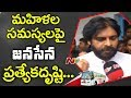 Pawan Kalyan on women's problems; Porata Yatra