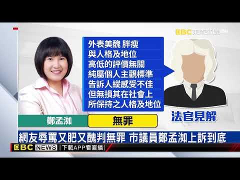 網友辱罵又肥又醜判無罪 市議員鄭孟洳上訴到底