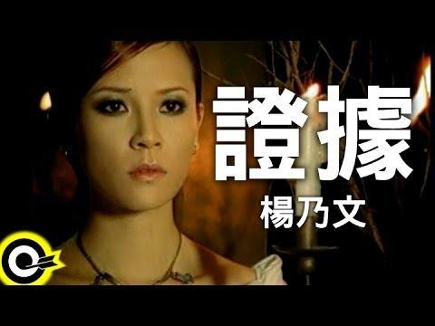楊乃文-證據 (官方完整版MV)