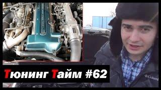 Тюнинг Тайм Жорик Ревазов выпуск 62: Toyota Aristo 2JZ-GTE!  280 л.с. едут!