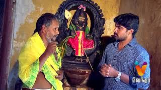 Moondravathu Kan 08-09-2017 – Vendhar tv Show – Episode 110