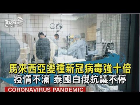 【TVBS新聞精華】20200817 十點不一樣 馬來西亞變種新冠病毒強十倍  疫情不滿 泰國白俄抗議不停