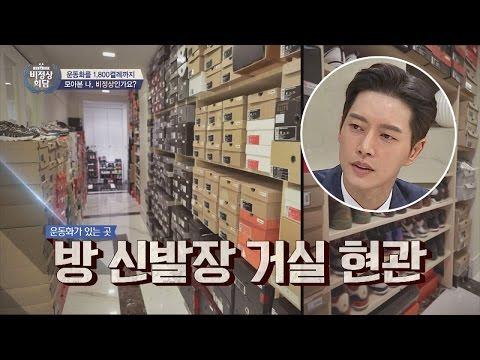 (1,800켤레) '운동화 덕후' 박해진의 예술 같은(?) 운동화 수집 비정상회담 123회