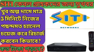 How To Recharge Siti cable channels by online||Amit's Reading Room