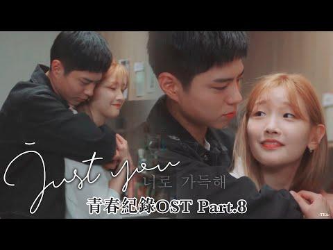 [韓繁中字自製MV   ENGSUB]【青春紀錄OST Part.8】J Rabbit -《Just You》  朴寶劍/史彗峻❤朴素丹/安正河   Record Of Youth OST FMV