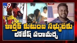 Mother and wife blame YSRCP for the death of TDP follower,..
