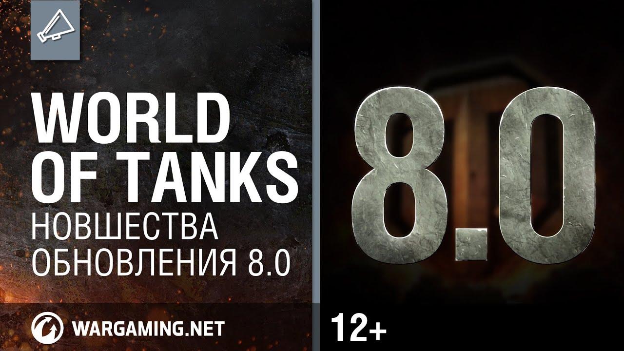 World of Tanks. Новшества обновления 8.0