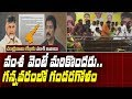 Vallabhaneni Vamsi Followers Strong Counter To Chandrababu Over His Letter