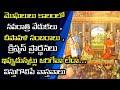 ఆగ్రా కోటలో క్రైస్తవులతో కలసి భోజనం చేసిన జహంగీర్ | Unknown Facts About Mughal Empire Ruling| News6