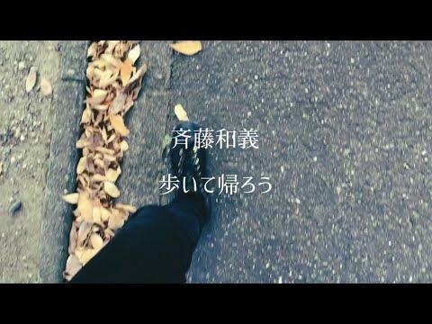 【弾き語り】歩いて帰ろう/ 斉藤和義 (Covered by 寺本颯輝 from postman)