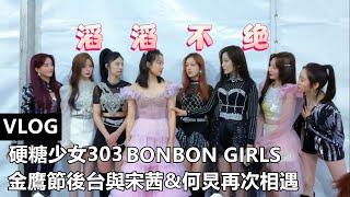 [ENG SUB]【VLOG】硬糖少女303 BONBON GIRLS EP11:金鷹節後台與宋茜&何炅再次相遇 Meet with Victoria again