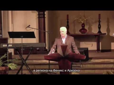 """проф. Робърт Хендерсън, сесия на тема """"Небесните съдилища"""", част 1"""