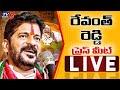 Live : TPCC Revanth Reddy Press Meet LIVE From Gandhi Bhavan | TV5 News Digital