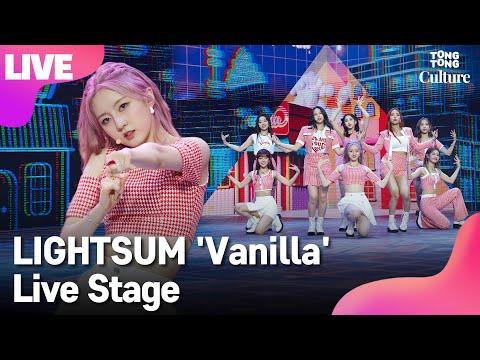 [LIVE] LIGHTSUM 라잇썸 'Vanilla'(바닐라) Showcase Stage 쇼케이스 무대 (상아, 초원, 나영, 히나, 주현, 유정, 휘연, 지안) [통통컬처]