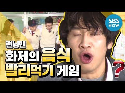 SBS [런닝맨] - 화제의 음식빨리 먹기게임