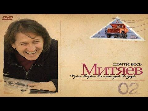 Олег Митяев - Соседка (Почти весь Митяев...)