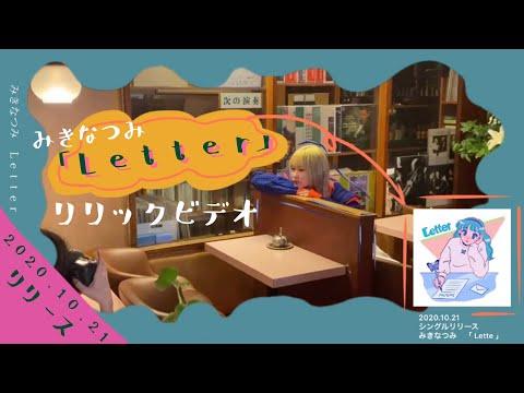 みきなつみ「Letter」【みきなつがiphoneで作ったリリックビデオ】