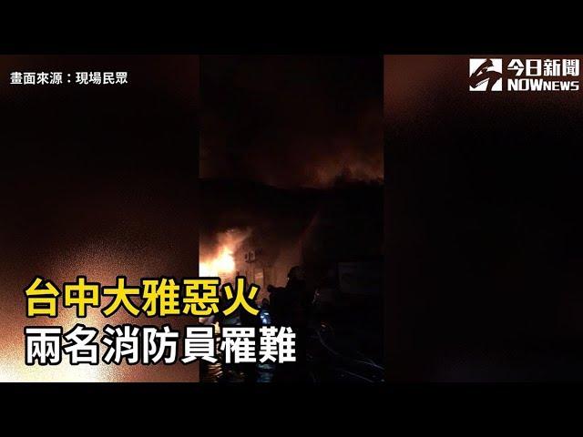 影/違章建築釀火災 中市府:強力查緝危險場所
