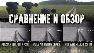 Обзор Pulsar Helion XP всех моделей между собой на разной дистанции