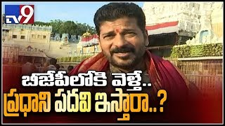 Revanth Reddy Visits Tirumala; Reacts On Rumours Of His Jo..