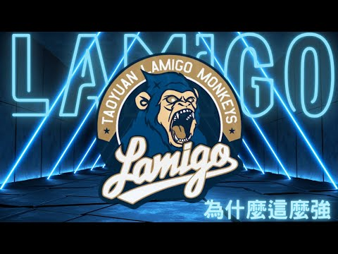 Lamigo為什麼這麼強?『諾熊談棒球』