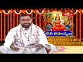 అందుకే..అమ్మవారిని బాలా త్రిపుర సుందరి అంటారు | Sri Samavedam ShanmukhaSarma | Dasara 2020  - 03:46 min - News - Video