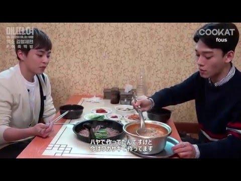 EXO シウミン&チェン 'キム兄弟の旅' メトヨ本編③ [日本語字幕]