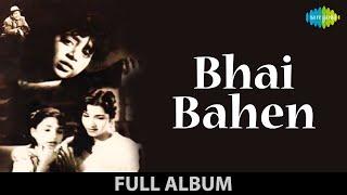 Bhai Bahen 1959 Hindi Bollywood Movie All Songs (Geeta Bali, Nirupa Roy)