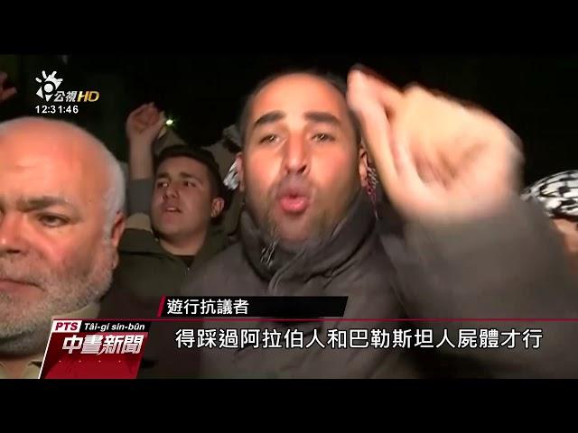 川普承認耶城為以國首都 中東多國抗議
