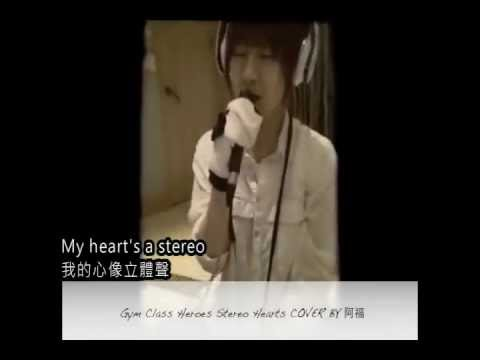 Gym Class Heroes-Stereo Hearts cover by 阿福 with 中英字幕版