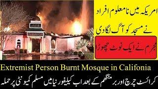 California mosque attack | Fire at California mosque | Mosque attack America | California mosque