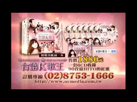 台語K歌王廣告