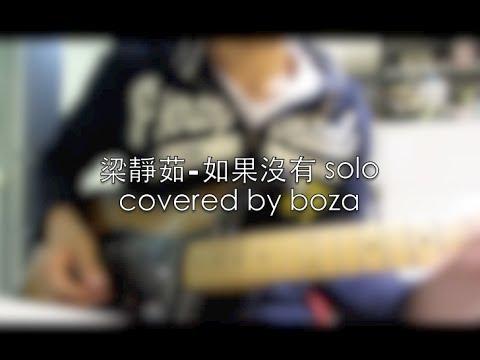 梁靜茹 沒有如果 solo cover by boza Download