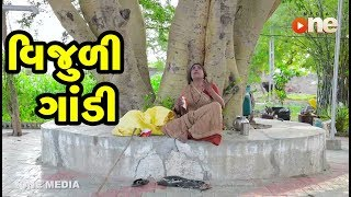 Vijuli Gandi  | Gujarati Comedy | One Media