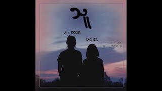 Thu - X-Boxin & Rachel  သူ - X-Boxin & Rachel [Official MV]