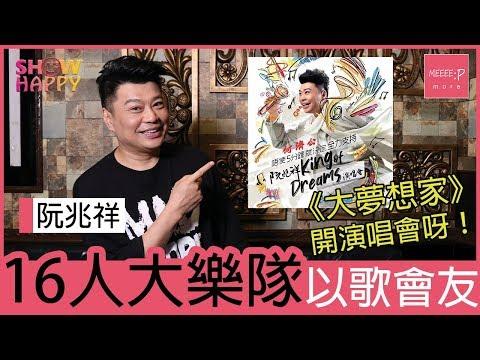 阮兆祥大夢想家開演唱會 16人大樂隊以歌會友