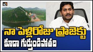 CM Jagan launches Vedadri Lift Irrigation Scheme..
