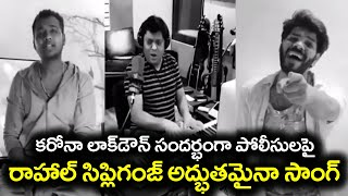 Rahul Sipligunj & Noel Sean sing corona awareness song..